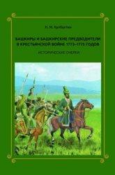 Кулбахтин Н.М. Башкиры и башкирские предводители в Крестьянской войне 1773-1775 годов.