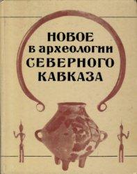 Марковин В.И. (отв. ред.) Новое в археологии Северного Кавказа