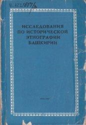 Кузеев Р.Г., Нагаева Л.И. Исследования по исторической этнографии Башкирии