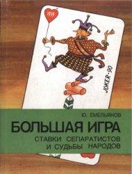 Емельянов Ю.В. Большая игра. Ставки сепаратистов и судьбы народов