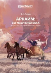Петров Ф.Н. Аркаим: взгляд через века. Материалы к выставке музея Заповедника Аркаим