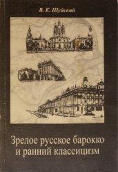 Шуйский В.К. Зрелое русское барокко и ранний классицизм