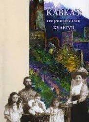 Албогачиева М.С.-Г. (отв. ред.) Кавказ: перекресток культур