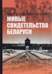 Борисова А., Козак К., Стучинская Г. Лагерь смерти Освенцим. Живые свидетельства Беларуси