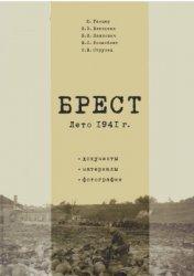 Ганцер К. и др. Брест. Лето 1941 г. Документы. Материалы. Фотографии