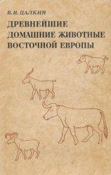 Цалкин В.И. Древнейшие домашние животные Восточной Европы