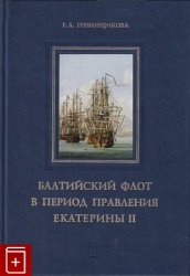 Гребенщикова Г.А. Балтийский флот в период правления Екатерины II: документы, факты, исследования