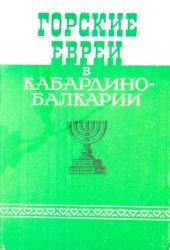 Данилова С.А. (сост.) Горские евреи в Кабардино-Балкарии