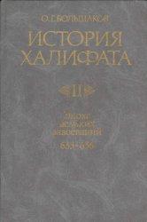 Большаков О.Г. История Халифата. Том 2. Эпоха великих завоеваний (633-656)