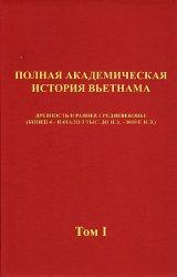 Познер П.В. (Отв. ред) Полная академическая история Вьетнама в 6 томах. Том 1