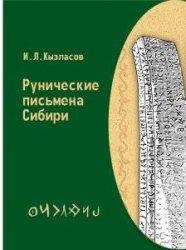 Кызласов И.Л. Рунические письмена Сибири. Рассказы археолога