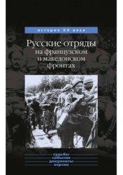 Данилов Ю.Н. Русские отряды на французском и македонском фронтах 1916-1918 гг