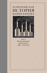 Кембриджская история капитализма. Том 2: Распространение капитализма: 1848 – наши дни