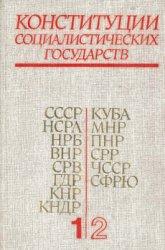 Страшун Б.А., Топорнин Б.Н., Шахназаров Г.Х. (ред.)