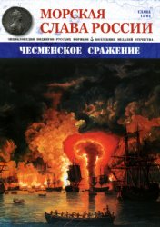 Морская Слава России 2015 №15 Чесменское сражение