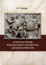 Сергеев И.П. Очерк истории финансового хозяйства древних римлян