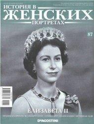 История в женских портретах 2014  №87. Елизавета II
