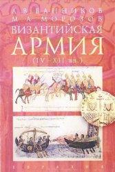 Банников А.В., Морозов М.А. Византийская армия (IV-XII вв.)
