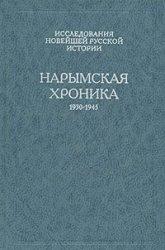 Макшеев В. Нарымская хроника (1930-1945). Трагедия спецпереселенцев