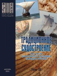 Окорокова А.В. (ред.) Традиционное судостроение как часть культурного наследия народов России. Т. 2