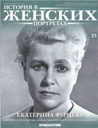 История в женских портретах 2013 №23. Екатерина Фурцева