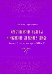 Верещагина Н. Христианские культы и реликвии древнего Киева (конец X - первая треть XIII в.)