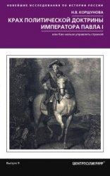 Коршунова Н.В. Крах политической доктрины императора Павла I, или Как нельзя управлять страной