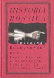 Гительман Ц. Беспокойный век: Евреи России и Советского Союза с 1881 г. до наших дней