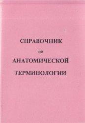 Ермичева В.И., Петрова Г.В. Справочник по анатомической терминологии