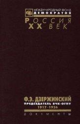 Плеханов А.А., Плеханов А. М. (сост,) Ф. Э. Дзержинский - председатель ВЧК-ОГПУ. 1917-1926