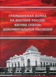 Петин Д.И. (ред.) Гражданская война на востоке России: взгляд сквозь документальное наследие