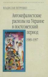 Петрушко В.И. Автокефалистские расколы на Украине в постсоветский период (1989-1997 гг.)