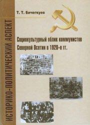 Бичегкуев Т.Т. Социальнокультурный облик коммунистов Северной Осетии в 1920-е гг.: Историко-политический аспект