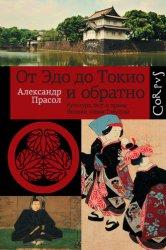 Прасол А. От Эдо до Токио и обратно: культура, быт и нравы Японии эпохи Токугава