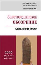 Золотоордынское обозрение 2020 Том 8 №2