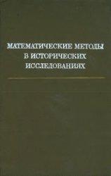 Ковальченко И.Д. (отв. ред.) Математические методы в исторических исследованиях