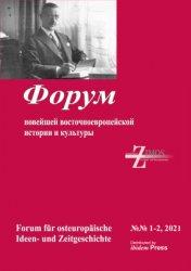 Форум новейшей восточноевропейской истории и культуры 2021 №1-2