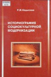 Кадысова Р.Ж. Историография социокультурной модернизации